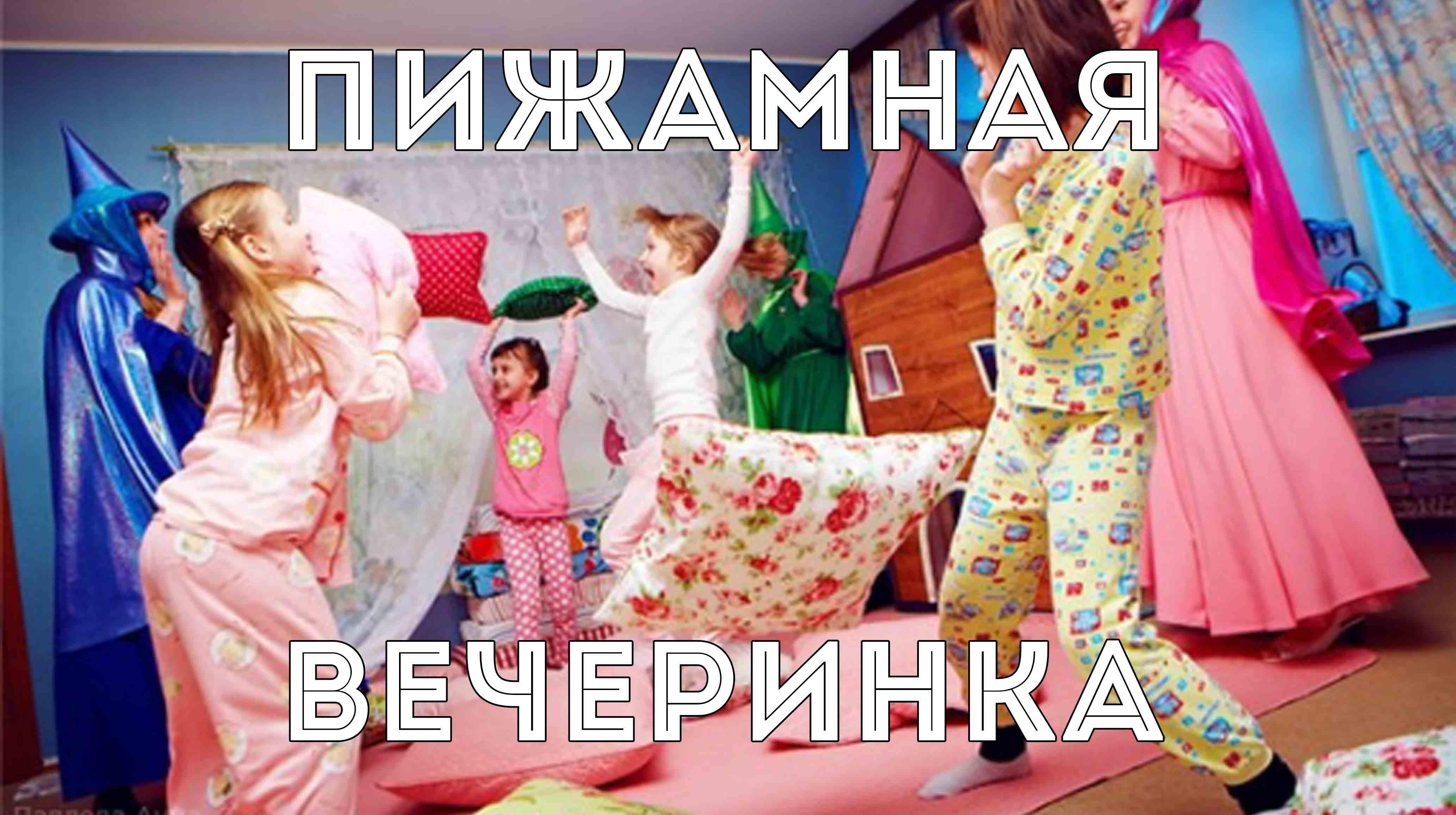 пижамная вечеринка в кемерово